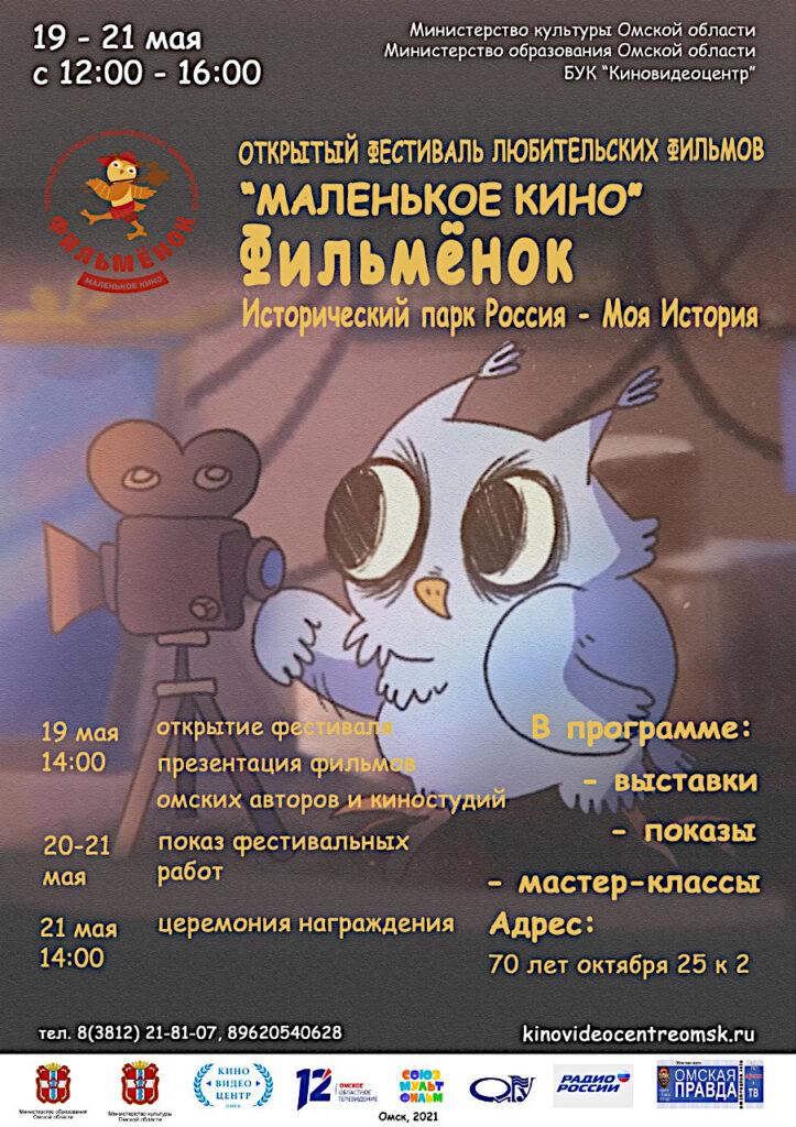 Открытый фестиваль любительских фильмов «Маленькое кино -=Фильмёнок=-